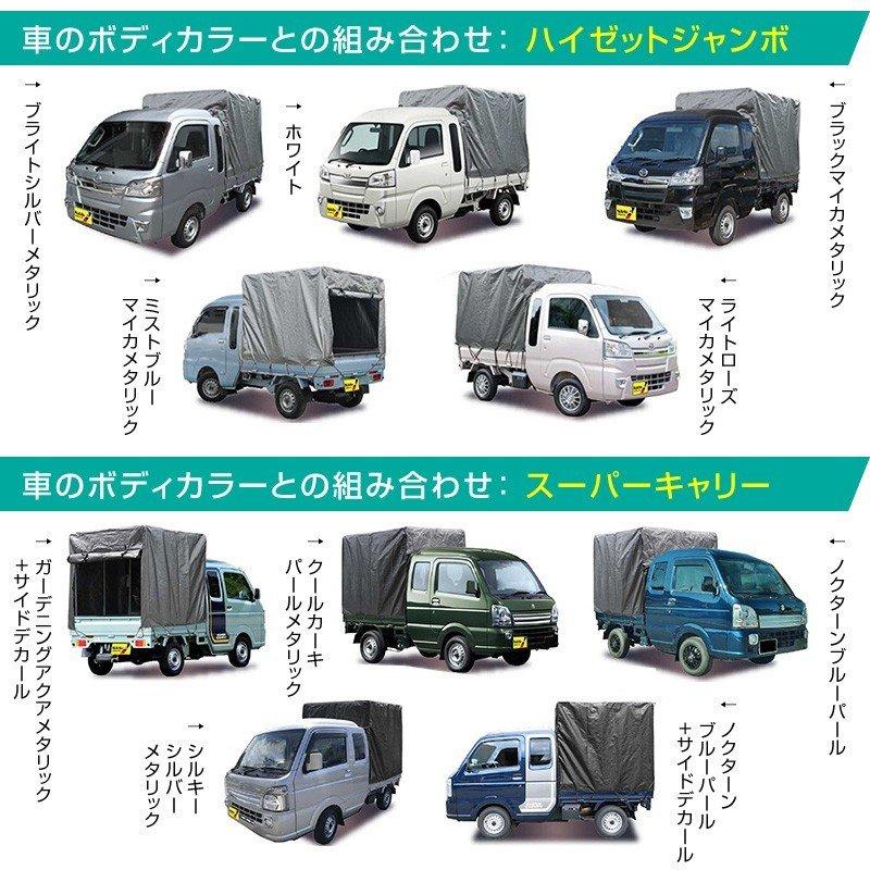 軽トラック幌替シート ダイハツ軽トラ ハイゼットジャンボ専用【シートのみ】