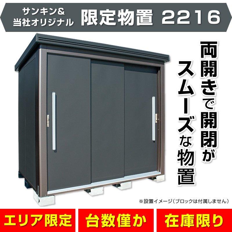 【エリア限定】サンキン&当社オリジナル限定物置2216