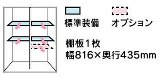サンキン物置「ファイン3-16M」棚板付き
