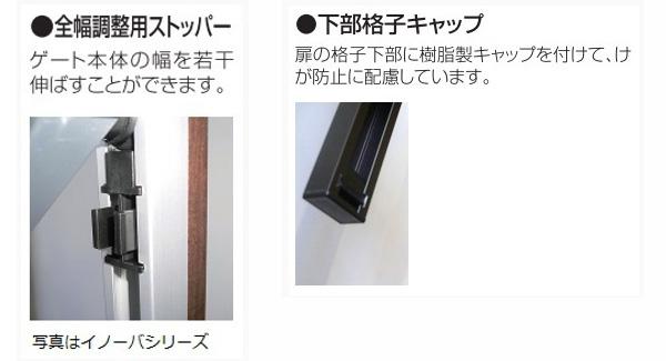 国産伸縮門扉 片開きタイプ ダブルキャスター式 ガイドレール後付けタイプ