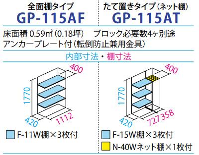 タクボ物置GP-115A(間口1120mm×奥行530mm×高さ1900mm)