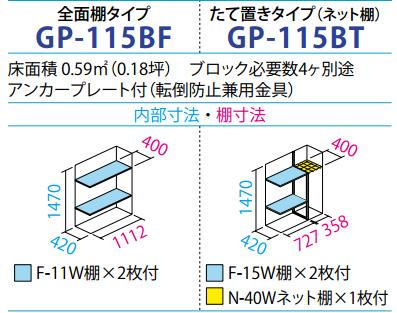 タクボ物置GP-115B(間口1120mm×奥行530mm×高さ1600mm)