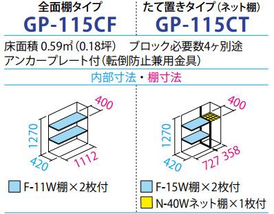 タクボ物置GP-115C(間口1120mm×奥行530mm×高さ1400mm)