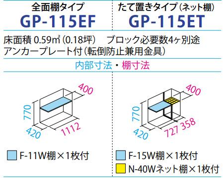 タクボ物置GP-115E(間口1120mm×奥行530mm×高さ900mm)