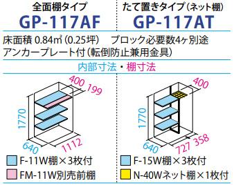 タクボ物置GP-117A(間口1120mm×奥行750mm×高さ1900mm)