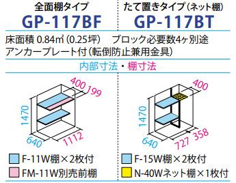 タクボ物置GP-117B(間口1120mm×奥行750mm×高さ1600mm)