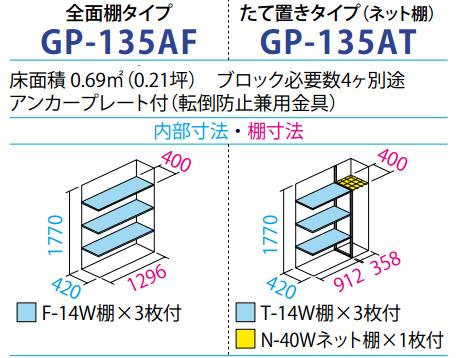 タクボ物置GP-135A(間口1304mm×奥行530mm×高さ1900mm)