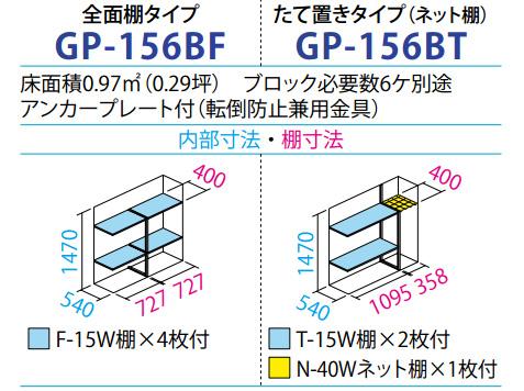 タクボ物置GP-156B(間口1488mm×奥行650mm×高さ1600mm)
