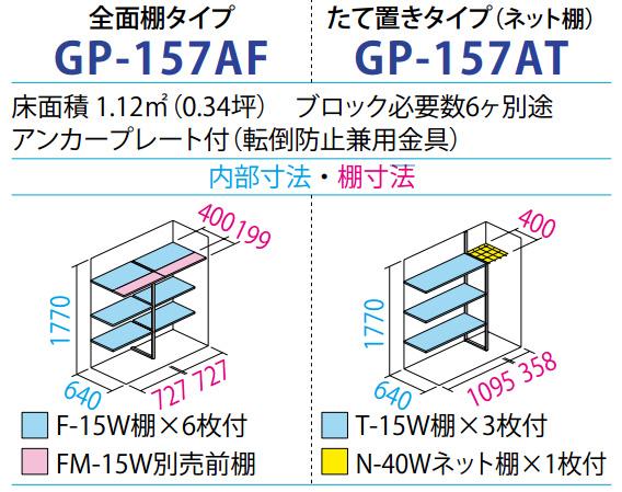 タクボ物置GP-157A(間口1488mm×奥行750mm×高さ1900mm)