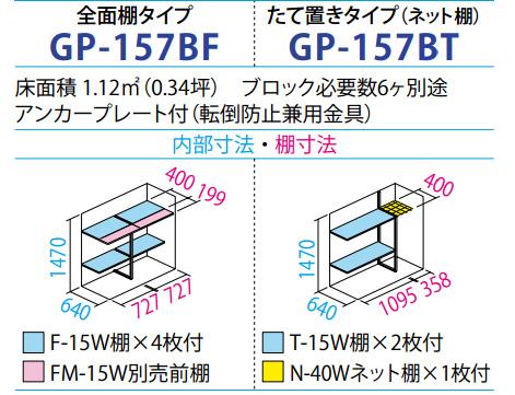 タクボ物置GP-157B(間口1488mm×奥行750mm×高さ1600mm)