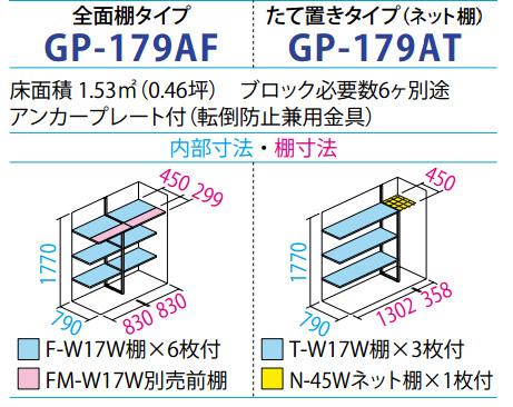 タクボ物置GP-179A(間口1695mm×奥行900mm×高さ1900mm)