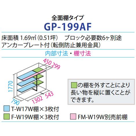 タクボ物置GP-199A(間口1879mm×奥行900mm×高さ1900mm)