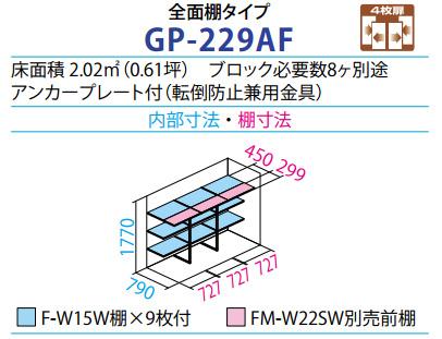 タクボ物置GP-229A(間口2247mm×奥行900mm×高さ1900mm)