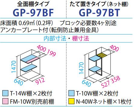 タクボ物置GP-97B(間口920mm×奥行750mm×高さ1600mm)
