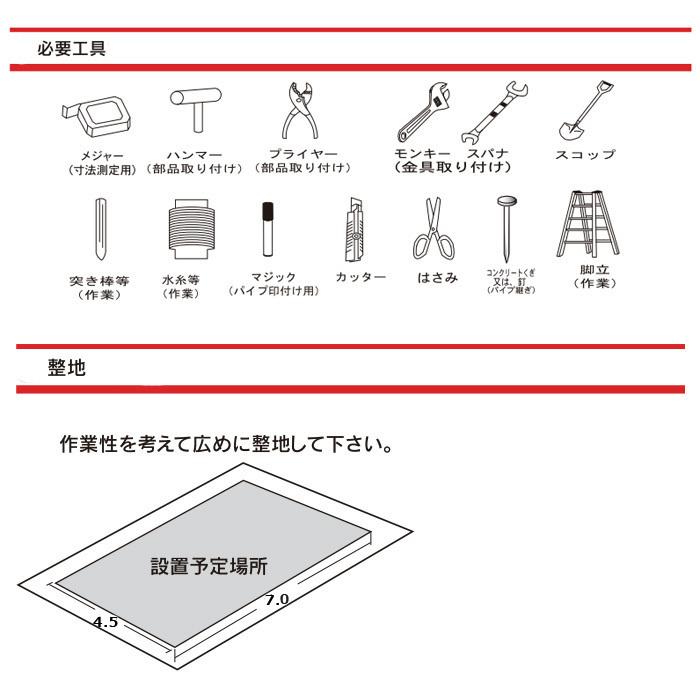 パイプ倉庫 GR-315 間口4.5mX奥行7.0mX高さ2.7m 埋め込み式