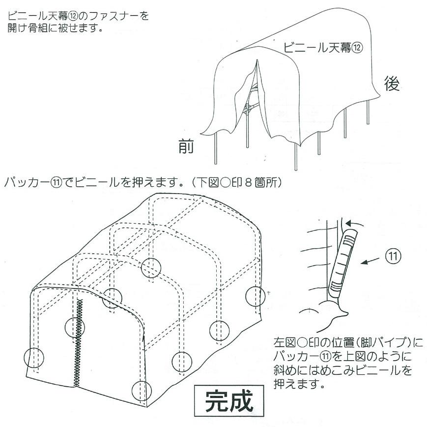 ビニールハウス 2枚スライド扉 1.0坪 小型タイプH-1522