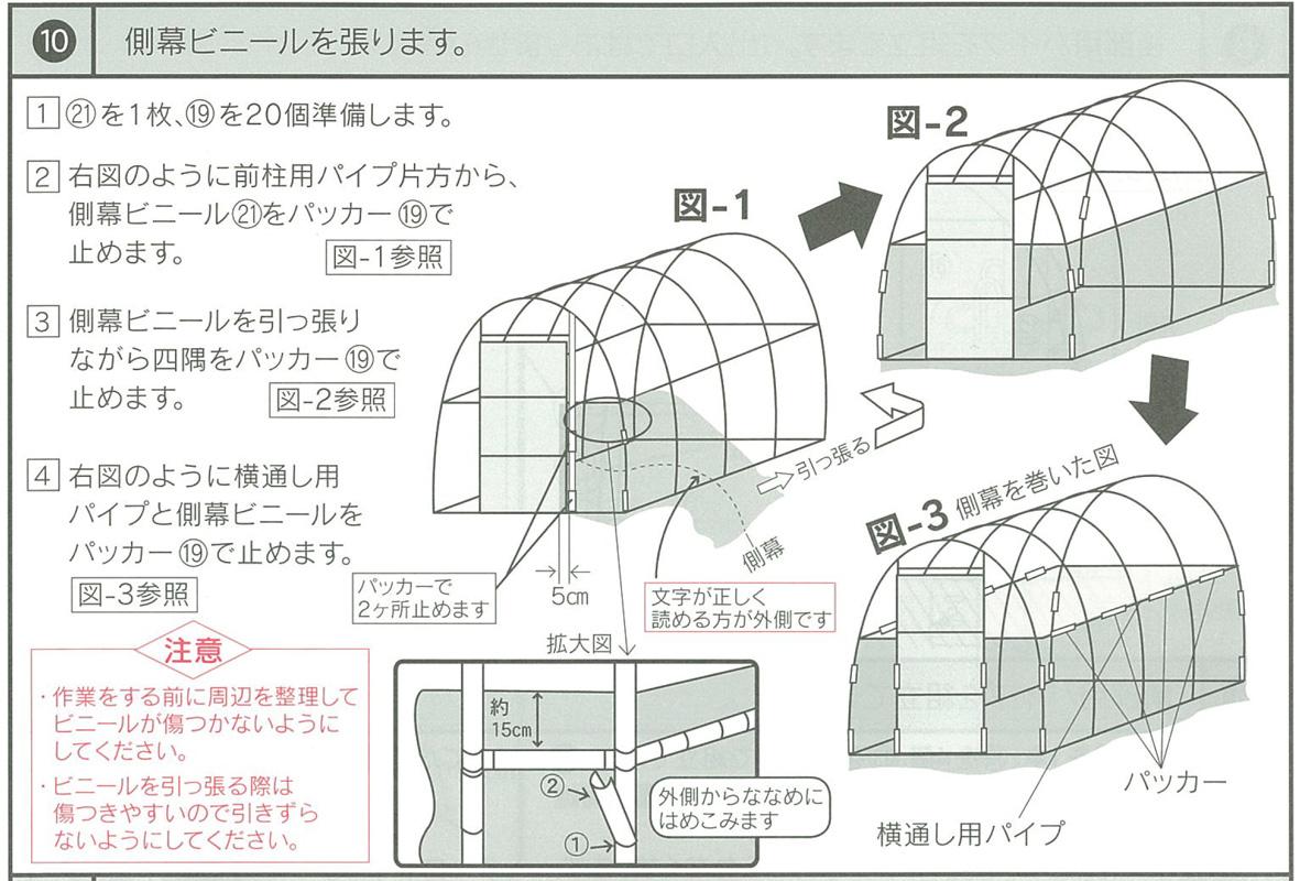 ビニールハウス 蝶番式扉 2.4坪 小型タイプH-2236
