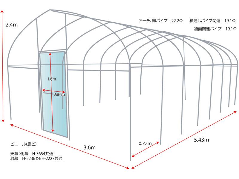 ビニールハウス 蝶番式扉 5.8坪 中型タイプH-3654