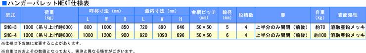 サンキンパレット ハンガーパレット NEXT 仕様・販売価格表