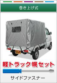 軽トラック幌セット