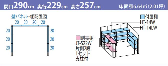 タクボ物置JN-2922(間口2900mm×奥行2290mm×高さ2570mm)