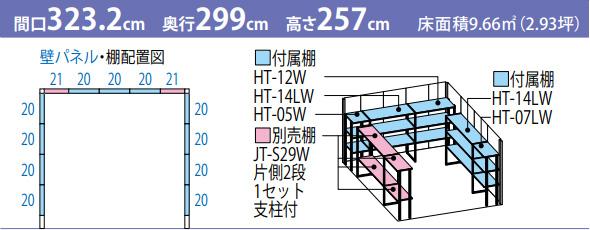 タクボ物置JN-3229(間口3232mm×奥行2990mm×高さ2570mm)