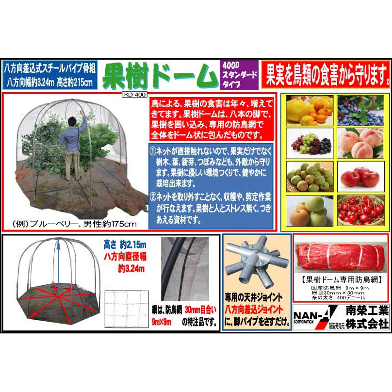 ドーム型果樹ネット(ストロング)パイプ差込式防鳥ネット KD-2500