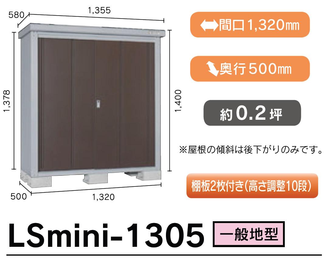 サンキン物置「ロータスミニ1305」棚板付き 扉色:ソリッドレモン
