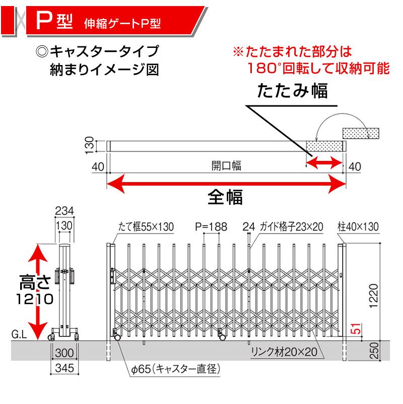 伸縮門扉P型 片開き ペットガード ダブルキャスター式