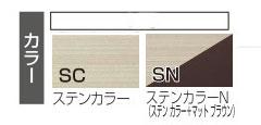 ステンカラーN(ステンカラー+マットブラウン)/ステンカラーSC(オールステンカラー)
