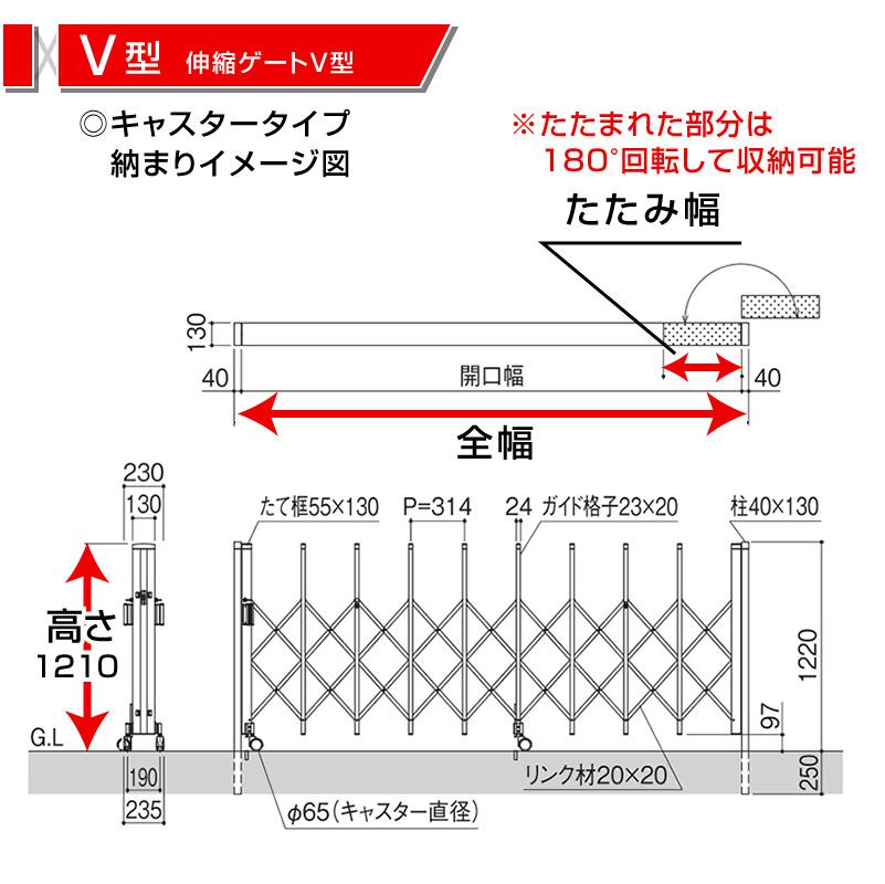 伸縮門扉V型 片開き ダブルキャスター式 アコーディオン門扉