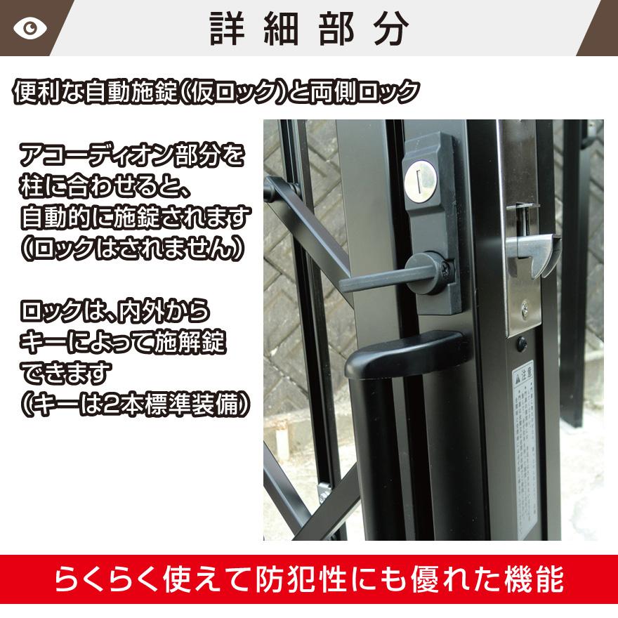 伸縮門扉 アコーディオン門扉 MR1型キャスタータイプ