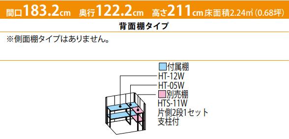 タクボ物置ND-1812(間口1832mm×奥行1222mm×高さ2110mm)