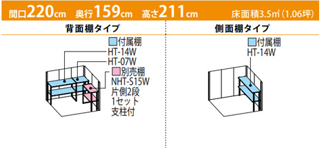 タクボ物置ND-2215(間口2200mm×奥行1590mm×高さ2110mm)