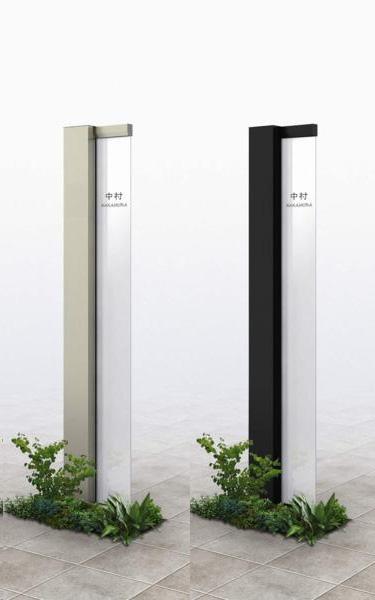 YKKルシアス機能門柱 サインポールシリーズ「A01型」専用ネーム(パネルにネーム彫込加工)タイプ