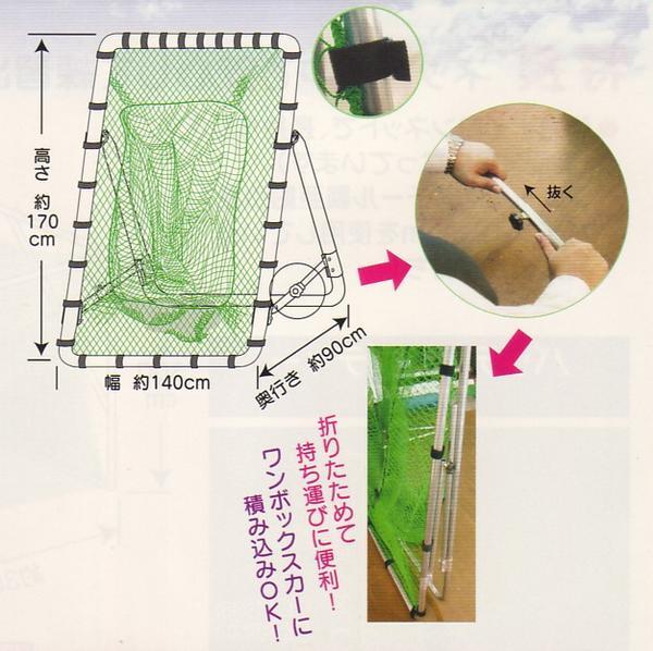 折り畳み式キャッチネット