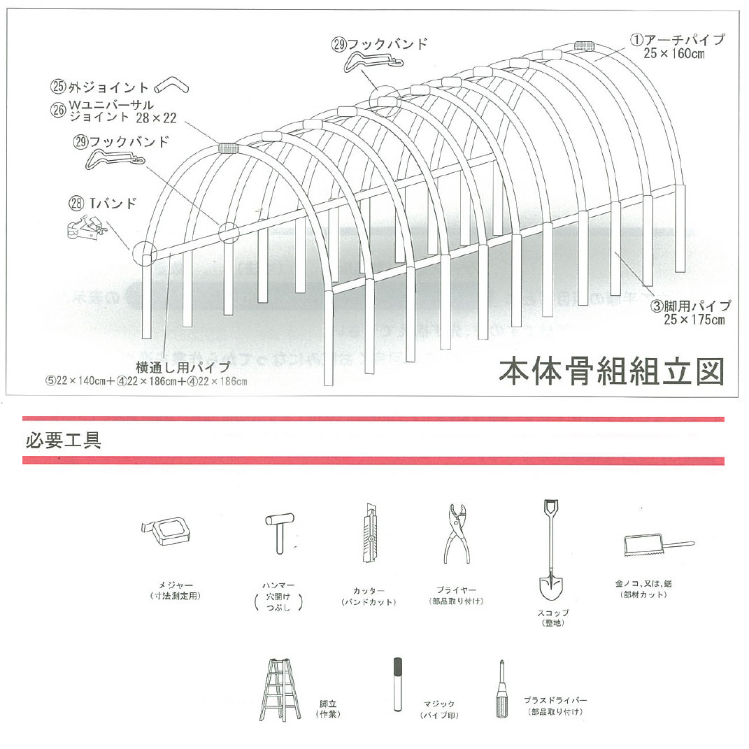 ビニールハウス 蝶番式扉 4.1坪 小型タイプOH-2750