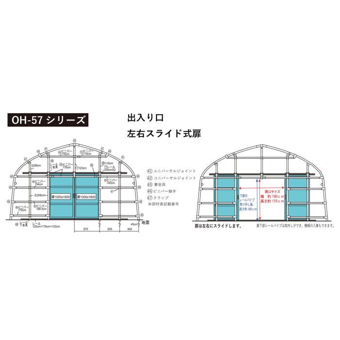 ビニールハウス 2枚スライド扉 25.8坪 大型タイプOH-5715