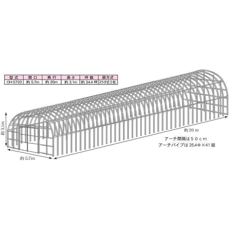 ビニールハウス 2枚スライド扉 34.4坪 大型タイプOH-5720