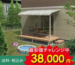 R屋根オリジナルテラス