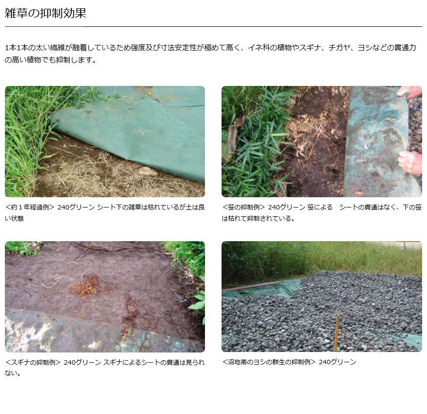 造園緑化資材 防草シート プランテックス