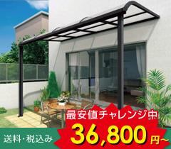 R屋根テラス