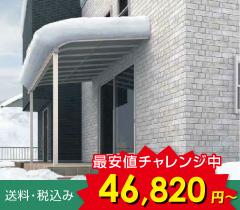R屋根オリジナルテラス積雪対応