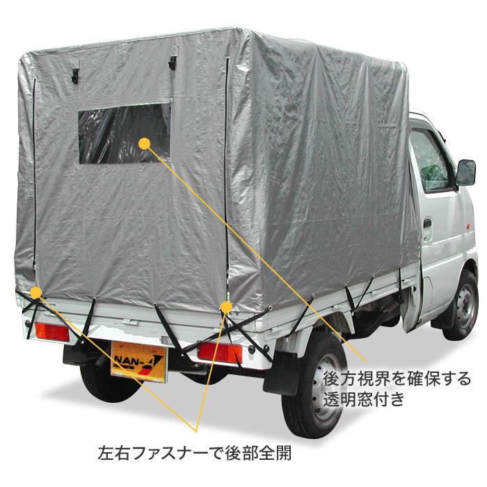 軽トラック幌セット 巻き上げ式両サイドファスナー シートカバーシルバー色