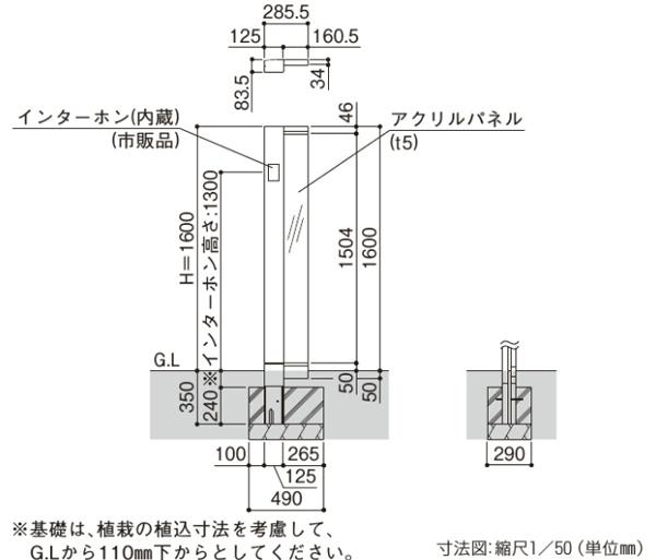 YKKルシアス機能門柱 サインポールシリーズ「A01型」照明なしタイプ