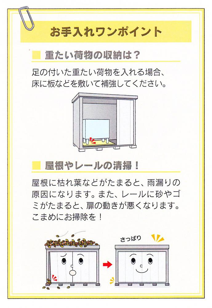 サンキン物置SK8(エスケー8)-180(間口3000mm×奥行2000mm×高さ1940mm)