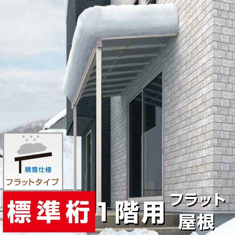 格安・激安フラット屋根タイプオリジナルテラス積雪50cm対応