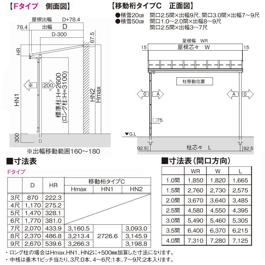 フラット屋根タイプテラス 1階用 移動桁仕様