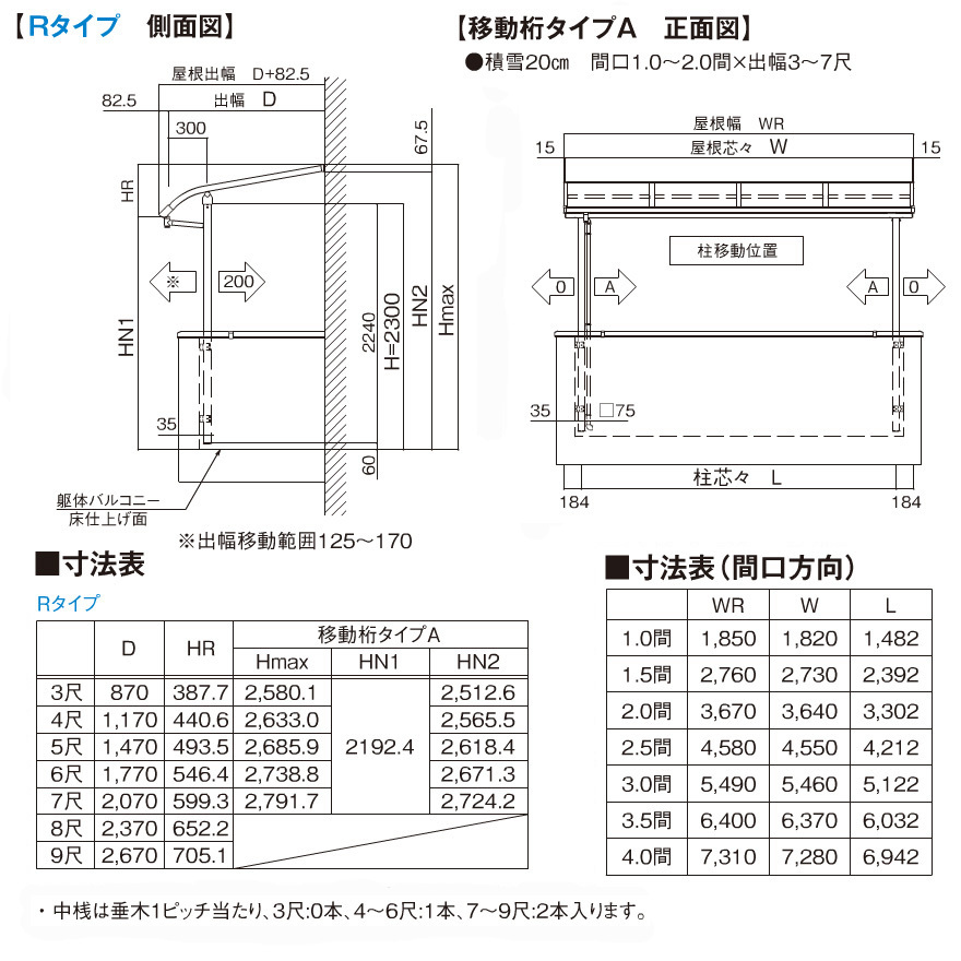 R屋根タイプテラス 2階用 移動桁仕様