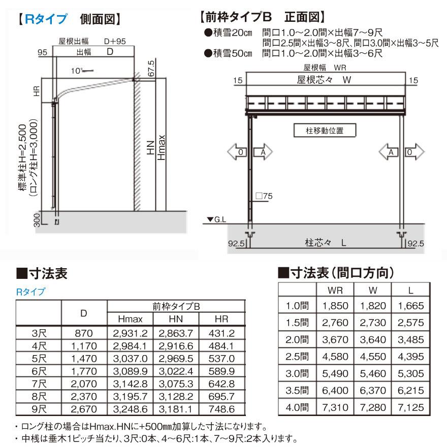R屋根タイプテラス 1階用 標準桁仕様